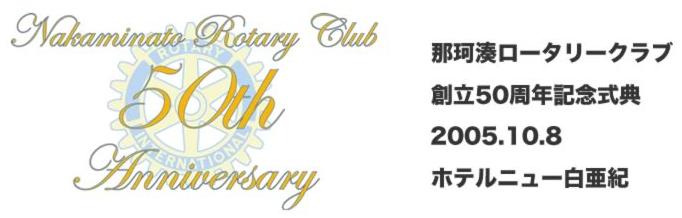 50throtary
